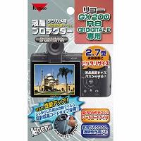 リコー用 液晶プロテクター 保護 フィルム リコー GX200/R8/GR DIGITAL 2用 852293 Kenko ケンコー 液晶プロテクター 保護 フィルム 保護フィルム カメラ用品 キズ防止