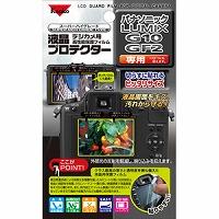 パナソニック用 液晶プロテクター 保護 フィルム LUMIX GF2/G10/GF1用 853351 Kenko ケンコー 液晶プロテクター 保護 フィルム 保護フィルム カメラ用品 キズ防止