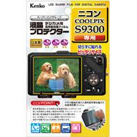 液晶プロテクター ニコン COOLPIX S9300用 KLP-NCPS9300 KENKO 液晶プロテクター 保護 フィルム 保護フィルム カメラ用品 キズ防止