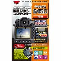 液晶プロテクター 保護 フィルム ペンタックス 645D用 853818 Kenko ケンコー 液晶プロテクター 保護フィルム 保護 フィルム カメラ用品 キズ防止