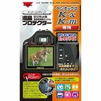 液晶プロテクター 保護 フィルム ペンタックス K-x/K-m用 853443 Kenko ケンコー 液晶プロテクター 保護フィルム 保護 フィルム カメラ用品 キズ防止