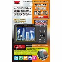 液晶プロテクター 保護 フィルム ペンタックス Optio RZ-10用 KLP-PEORZ10 Kenko ケンコー 保護フィルム 保護 フィルム カメラ用品 キズ防止