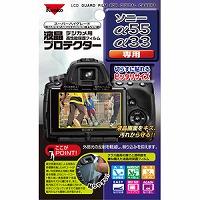 液晶プロテクター 保護 フィルム ソニー α55/α33用 KLP-SA55 Kenko ケンコー 保護フィルム 保護 フィルム キズ防止 カメラ用品 カメラアクセサリー