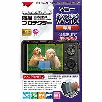 液晶プロテクター 保護 フィルム ソニー Cyber-shot WX10用 KLP-SCSWX10 Kenko ケンコー 保護フィルム 保護 フィルム キズ防止 カメラ用品 カメラアクセサリー