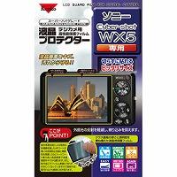 液晶プロテクター 保護 フィルム ソニー Cyber-shot WX5用 KLP-SCSWX5 Kenko ケンコー 保護フィルム 保護 フィルム キズ防止 カメラ用品 カメラアクセサリー