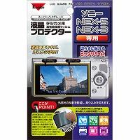液晶プロテクター 保護 フィルム ソニー NEX-5/NEX-3用 KLP-SNEX5 Kenko ケンコー 保護フィルム 保護 フィルム キズ防止 カメラ用品 カメラアクセサリー