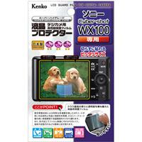 液晶プロテクター ソニー Cyber-shot WX100 用 KLP-SCSWX100 KENKO 保護フィルム 保護 フィルム キズ防止 カメラ用品 カメラアクセサリー