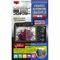 オリンパス用 液晶プロテクター 保護 フィルム E-PL2用 KLP-OEPL2 Kenko ケンコー 保護フィルム 保護 フィルム キズ防止 カメラ用品 カメラアクセサリー