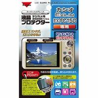 カシオ用 液晶プロテクター 保護 フィルム EXILIM EX-FC150用 853498 Kenko ケンコー 保護フィルム 保護 フィルム キズ防止 カメラ用品 カメラアクセサリー