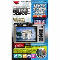 カシオ用 液晶プロテクター 保護 フィルム EXILIM EX-H20/EX-H15/EX-FH100用 853733 Kenko ケンコー 保護フィルム 保護 フィルム キズ防止 カメラ用品 カメラアクセサリー