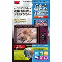 カシオ用 液晶プロテクター 保護 フィルム EXILIM EX-Z550用 853726 Kenko ケンコー 保護フィルム 保護 フィルム キズ防止 カメラ用品 カメラアクセサリー
