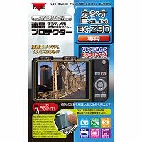 カシオ用 液晶プロテクター 保護 フィルム EXILIM EX-Z90用 853429 Kenko ケンコー 保護フィルム 保護 フィルム キズ防止 カメラ用品 カメラアクセサリー