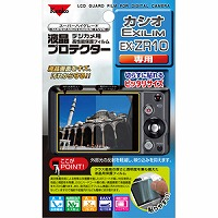 カシオ用 液晶プロテクター 保護 フィルム EXILIM EX-ZR10用 KLP-EXZR10 Kenko ケンコー 保護フィルム 保護 フィルム キズ防止 カメラ用品 カメラアクセサリー