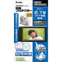 液晶プロテクター ソニー 2.7型ワイド液晶用 EPV-SO27W-AFP KENKO 保護フィルム 保護 フィルム キズ防止 カメラ用品 カメラアクセサリー