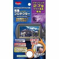 ビデオ用 液晶プロテクター 保護 フィルム パナソニック 2.7型ワイド液晶用 853221 Kenko ケンコー 保護フィルム 保護 フィルム キズ防止 カメラ用品 カメラアクセサリー