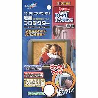 ビデオ用 液晶プロテクター 保護 フィルム キャノン DC20/IXY DV M5/S1用 853061 Kenko ケンコー 保護フィルム 保護 フィルム キズ防止 カメラ用品 カメラアクセサリー