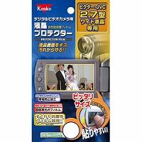 ビデオ用 液晶プロテクター 保護 フィルム ビクター・JVC 2.7型ワイド液晶用 853238 Kenko ケンコー 保護フィルム 保護 フィルム キズ防止 カメラ用品 カメラアクセサリー