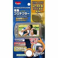 ビデオ用 液晶プロテクター 保護 フィルム ビクター・JVC 2.8型ワイド液晶用 853245 Kenko ケンコー 保護フィルム 保護 フィルム キズ防止 カメラ用品 カメラアクセサリー