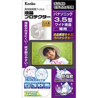 液晶プロテクター パナソニック 3.5型ワイド液晶用 EPV-PA35W-AFP KENKO 保護フィルム 保護 フィルム キズ防止 カメラ用品 カメラアクセサリー