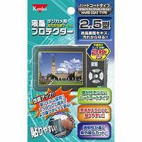 汎用 液晶プロテクター 保護 フィルム 2.5型 2枚入り 850503 Kenko ケンコー 保護フィルム 保護 フィルム キズ防止 カメラ用品 カメラアクセサリー