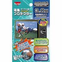 汎用 液晶プロテクター 保護 フィルム 3.0型 2枚入り 850794 Kenko ケンコー 保護フィルム 保護 フィルム キズ防止 カメラ用品 カメラアクセサリー