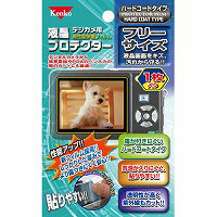 汎用 液晶プロテクター 保護 フィルム フリーサイズ 850510 Kenko ケンコー 保護フィルム 保護 フィルム キズ防止 カメラ用品 カメラアクセサリー