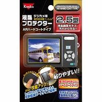 液晶プロテクター 保護 フィルム ARハードコートタイプ 2.5型 850916 Kenko ケンコー 保護フィルム 保護 フィルム キズ防止 カメラ用品 カメラアクセサリー