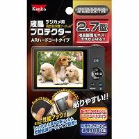 液晶プロテクター 保護 フィルム ARハードコートタイプ 2.7型 852156 Kenko ケンコー 保護フィルム 保護 フィルム キズ防止 カメラ用品 カメラアクセサリー