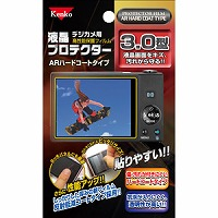 液晶プロテクター 保護 フィルム ARハードコートタイプ 3.0型 850923 Kenko ケンコー 保護フィルム 保護 フィルム キズ防止 カメラ用品 カメラアクセサリー