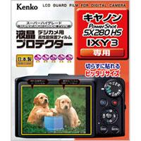 液晶保護フィルム デジカメ用液晶プロテクター キヤノン PowerShot SX280HS/IXY3用 ケンコー 液晶 保護 フィルム 液晶保護フィルム 液晶保護シート カメラ用品 カメラアクセサリー