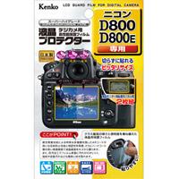 液晶プロテクター ニコン D800/D800E用 KLP-ND800 KENKO 液晶プロテクター 保護フィルム キズ防止 カメラ用品