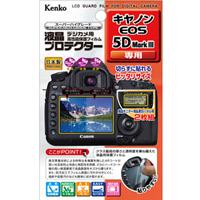液晶プロテクター EOS 5D Mark III 用 KLP-CEOS5DM3N KENKO 液晶プロテクター 保護フィルム キズ防止 カメラ用品