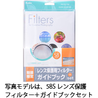 52S レンズ保護フィルター+ガイドブックセット 251522 Kenko ケンコー レンズ 保護フィルター キズ防止 カメラ用品