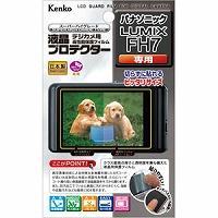 デジカメ用液晶プロテクター パナソニック LUMIXFH7用 KLP-PAFH7 Kenko 保護フィルター フィルター キズ防止 液晶プロテクター カメラ用品