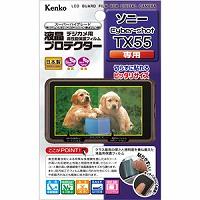 液晶プロテクター ソニー Cyber-shot TX55用 KLP-SCSTX55 Kenko ケンコー