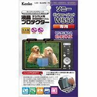 液晶プロテクター ソニー Cyber-shot W550用 KLP-SCSW550 Kenko ケンコー