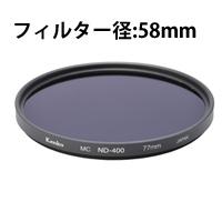 カメラ用フィルター 58S ND400 プロフェッショナル 日中の長時間露出に Kenko ケンコー
