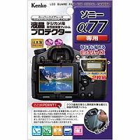 液晶プロテクター ソニー α77用 KLP-SA77 Kenko 保護フィルム 液晶用保護フィルム カメラ用品
