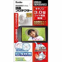 液晶プロテクター キャノン3.0型ワイド液晶用 EPV-CA30W-AFP Kenko