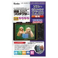 デジカメ用 液晶プロテクター ソニー Cyber-shot RX100 用 KLP-SCSRX100 Kenko