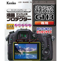 液晶プロテクター LUMIX GH3 用 ケンコー 液晶保護フィルム 保護シート デジタルカメラ