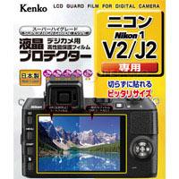液晶プロテクター ニコン Nikon1 V2/J2 用 ケンコー  液晶保護フィルム 保護シート デジタルカメラ