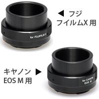 Tマウント P=0.75 ケンコー レンズ 望遠鏡 カメラ 接続アダプター