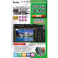 液晶保護フィルム デジカメ用液晶プロテクター フジフイルム X-M1用 ケンコー KENKO 液晶 保護 フィルム 液晶保護フィルム 液晶保護シート カメラ用品 カメラアクセサリー