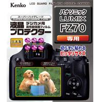 液晶保護フィルム デジカメ用液晶プロテクター パナソニック LUMIX FZ70 用 KENKO 液晶保護フィルム デジカメ用液晶プロテクター