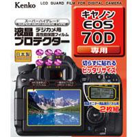 液晶保護フィルム デジカメ用液晶プロテクター キヤノン EOS70D 用 KENKO