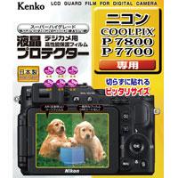 液晶プロテクター ニコン COOLPIX P7800/P7700 用 KLP-NCPP7800 KENKO 液晶用保護フィルム カメラアクセサリー カメラ用品