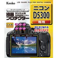 液晶プロテクター ニコン D5300用 液晶プロテクター ニコン D5300用 KENKO ケンコー