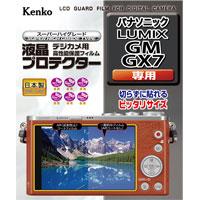 液晶プロテクター パナソニック LUMIX GM/GX7用 KLP-PAGM 液晶プロテクター パナソニック LUMIX GM/GX7用 KLP-PAGM KENKO ケンコー