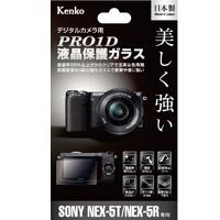 PRO1D 液晶保護ガラス ソニー NEX-5T/NEX-5R用 KPG-SNEX5T PRO1D 液晶保護ガラス ソニー NEX-5T/NEX-5R用 KPG-SNEX5T KENKO ケンコー